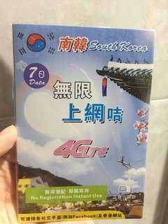 南韓7日無限上網卡sim卡