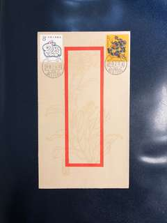 Clearing Stocks: China 1988 Year of Dragon and Rabbit Lunar New Year First Day Cover.