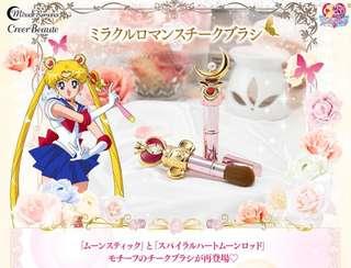 🚚 Limited Edition Sailormoon Moon Stick / Spiral heart Cheek