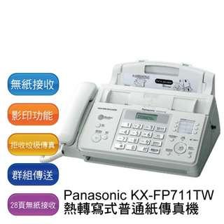 全新國際牌Panasonic KX-FP711TW傳真機