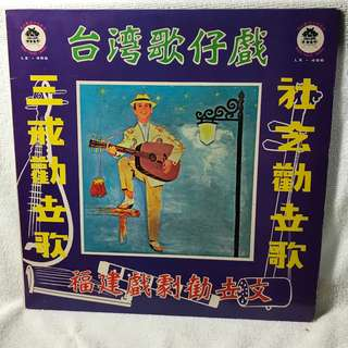 """Taiwanese Hokkien Songs 12"""" LP Record - Pl refer to the record covers."""