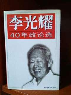 Lee Kuan Yew chinese history book