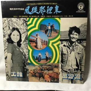 Yu Yah Chinese 12' LP Record - Pl refer to the record covers.