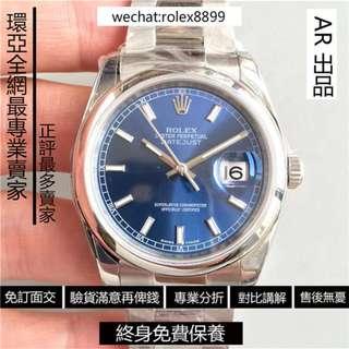 Rolex Datejust 日誌款 116200 36mm 藍面