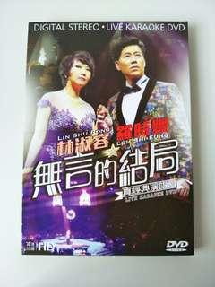 Lin Shu Rong & Loh Shi Fung DVD