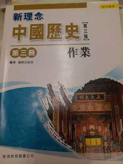 中國歷史作業