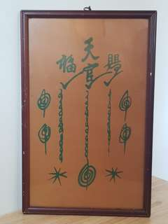 **Luck, Wealth, Business, Fengshui** - Pek Rong See 天官赐福 - Authentic 2519 Phayant