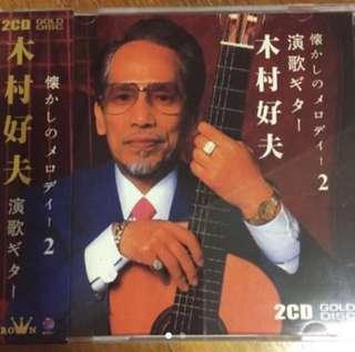 Yoshio Kimura - Vol 2 木村好夫 ( 2 CD )