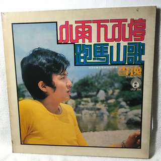 "Chinese Songs 12"" LP Record (Gatefold Cover)  - Pl refer to the record covers."