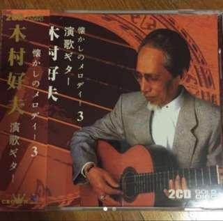 Yoshio Kimura - Vol 3 木村好夫 ( 2 CD )