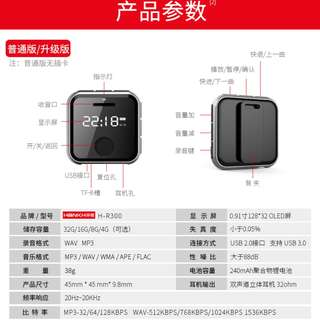 HBNKH 环格 H-R300 (4GB) MP3 Player