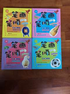 Chinese Flashcards (笔画笔顺字卡)