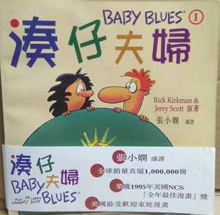 湊仔夫婦BABY BLUES,Rick Kirkman & Jerry Scott作品,明心社1998年出版