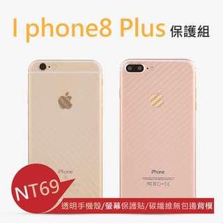 I phone8 plus 保護組(三入)