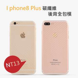 I phone8 plus 碳纖維全包 背模