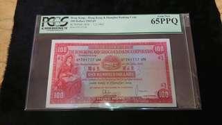 1965匯豐小聖書 pcgs currency 嚴評65ppq