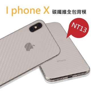 I Phone X 碳纖維全包後背模
