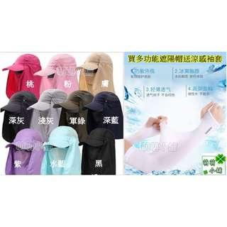萌萌小舖  多功能防曬帽(送涼感袖套)可挑色/太陽帽/遮陽帽/沙灘帽/鴨舌帽/鬼子帽/帽子