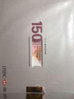 滙豐銀行一百五十週年紀念鈔票