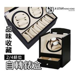 1633308 2/4錶位自轉錶盒 自動上鍊錶盒 旋轉手錶盒