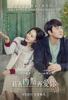 韓國電影<<藉著雨點再愛你>>電影換票証兩張