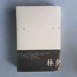 [FREE POSTAGE] 林夕《人情·事故》 散文集  Short story collection by famed lyricist Lin Xi
