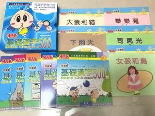 99%New 漢字500 啟蒙級 連 啟蒙級寶貝盒5本