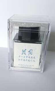 Brand New Penbbs Fountain Pen Ink No 250 November  十一月葭月