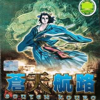 Souten Kouro Chapter 1-26 End Anime DVD