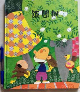 Chinese story book 饭团树