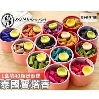 1630414 泰國寶塔香40粒盒裝佛香 送香碟 熏香 檀香 供古蔓童