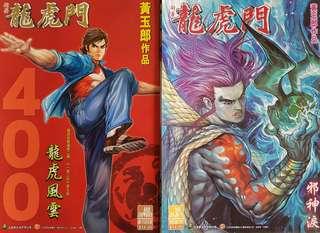 新著龍虎門 (Book 301-400)SGD 100
