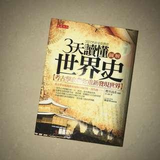 🚚 3天讀懂世界史—考古學家帶你重新發現世界