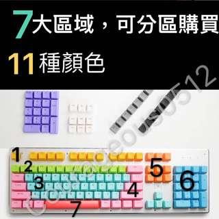 PBT F區 數字鍵 方向鍵 單顆鍵帽 空白鍵 W A S D  增補鍵 鍵帽 字母區 數字區 ctrl alt 大鍵位