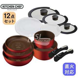 💥七折💥【原裝進口】【💯全新現貨】日本 IRIS Ohyama Kitchen Chef 鑽石塗層快速鍋12件套【煤氣火專用】