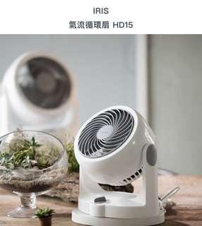 IRIS日本家電循環扇HD15