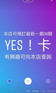 Yes!批發一盒