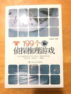 199個偵探推理遊戲