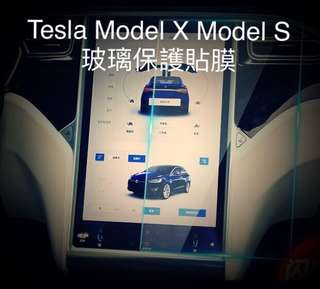 Tesla Model S Model X 電子屏幕保護貼