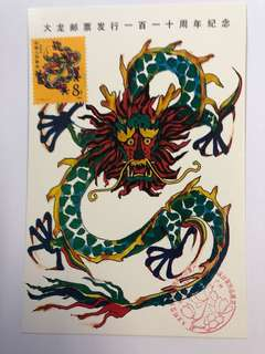 Clearing Stocks: China 1988 Large Dragon 110th Years Exhibition Maximum Card