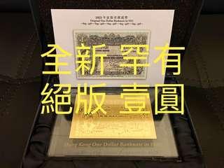 🇭🇰1925年 滙豐銀行 壹圓 紀念999純金鈔