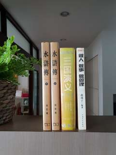 Chinese classics literature