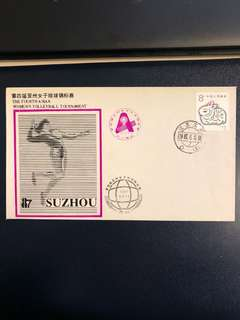 Clearing Stocks: China 1987 Volleyball Tournament Year of Rabbit Souvenir Cover