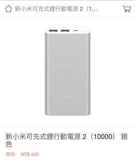 🚚 小米 行動電源 2代 10000mAh  銀色【官方原廠貨】雙USB 輸出 防偽數字20碼官方認證 小米2 官方正品
