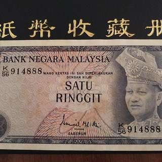 Old Malaysian Rm1 Currency