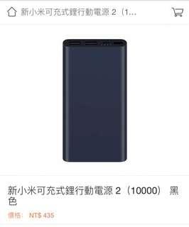 🚚 小米 行動電源 2代 10000mAh  黑色【官方原廠貨】雙USB 輸出 防偽數字20碼官方認證 小米2 官方正品