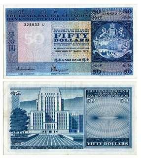 1978年 伍拾 50元 匯豐銀行  325532 VF級