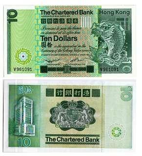 1980年 V冠 拾圓 10元 大鯉魚 香港渣打銀行 V961091 UNC級