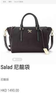 Salad尼龍袋