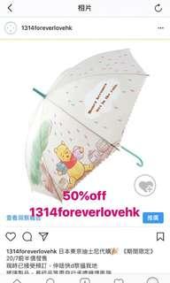 小熊維尼雨傘,雨遮